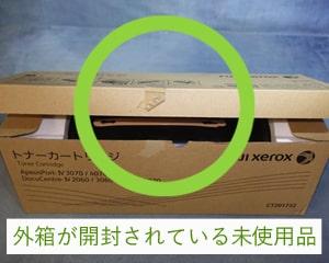 外箱が開いている未使用品トナー