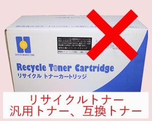 リサイクル品、汎用品、再生品