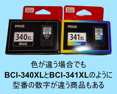 BCI-340XLとBCI-341XL