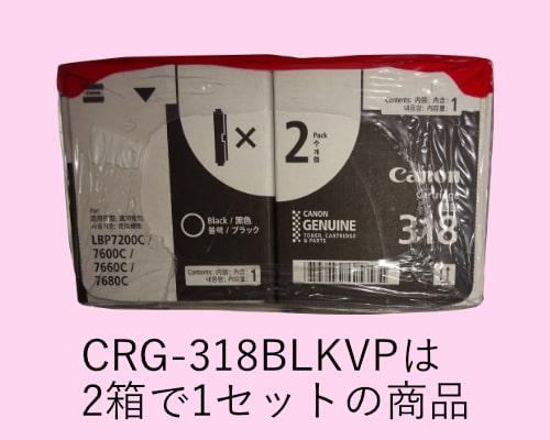 CRG-318BLKVPは2箱で1セットの商品
