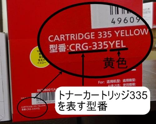 トナーカートリッジ335を表す型番