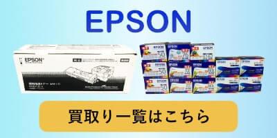 エプソンの純正トナーと感光体ユニットとインク