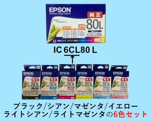 IC6CL80L