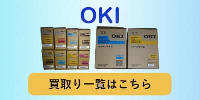 OKI(沖データ)の純正トナーとイメージドラム