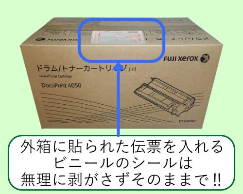 外箱に貼られた伝票を入れるビニールのシールは無理に剥がさずそのままで