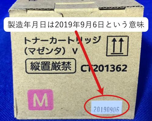 トナーカートリッジCT201362の製造年月日は2019年9月6日という意味
