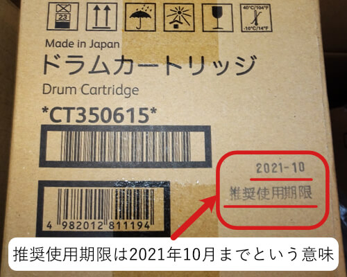 ドラムカートリッジCT350615の推奨使用期限は2021年10月までという意味