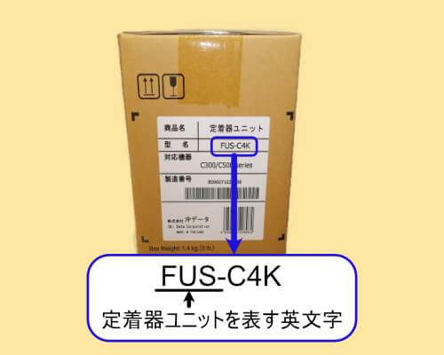 FUS-C4K 定着器ユニット