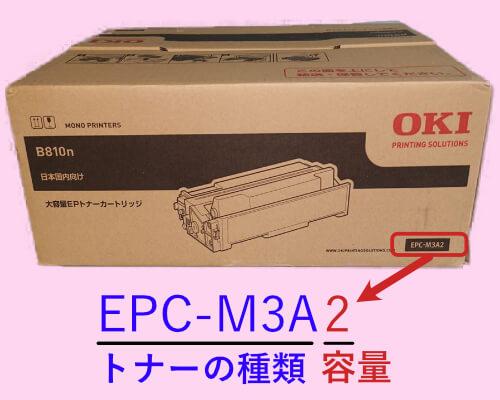 EPC-M3A2を表す型番のトナー
