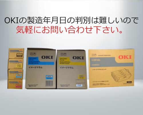 OKIのトナーやイメージドラムの製造年月日の判別は難しいので、気軽にお問い合わせ下さい。