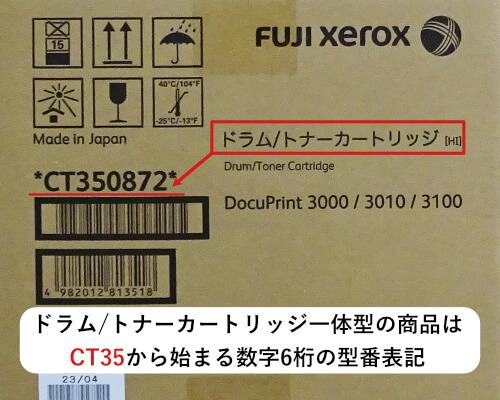 ドラム/トナーカートリッジ一体型の商品はCT35から始まる数字6桁の型番表記