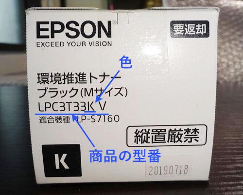 エプソンのLPC3T33KVの型番表記の見方