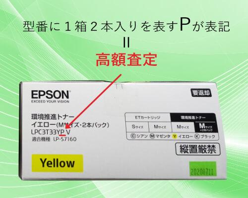 型番に1箱2本入りを表すPが表記