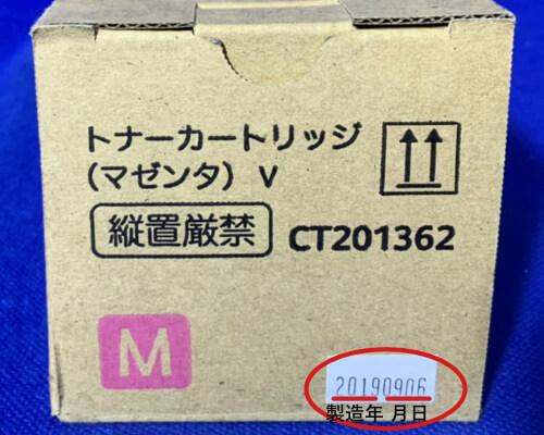 製造年月日は外箱の側面に表示