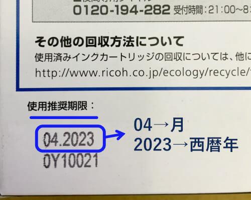 使用推奨期限は2023年4月という意味