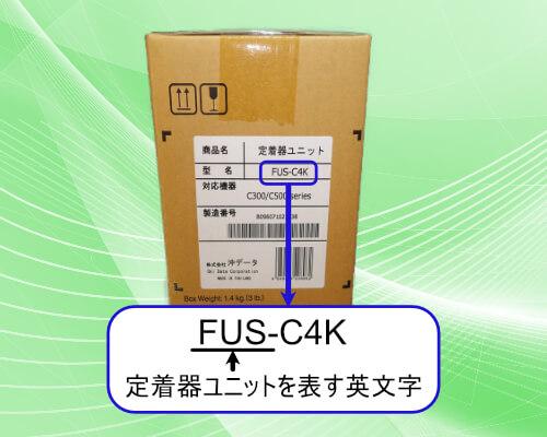 FUS-C4Kの定着器ユニットの型番表記