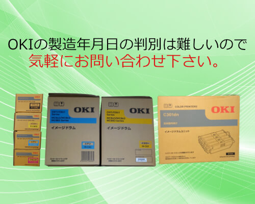 OKIの製造年月日の判別は難しいので気軽にお問い合わせ下さい。