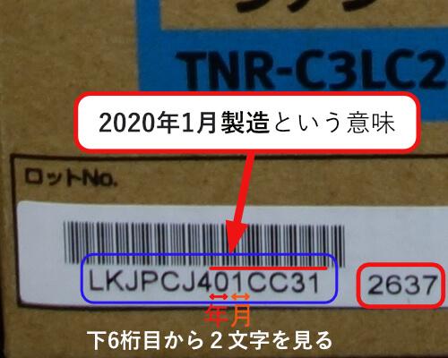 バーコードの下に13桁以上の英数字+4桁の数字の記載がある場合