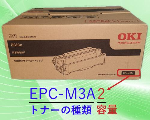 EPC-M3A2のトナーの型番表記