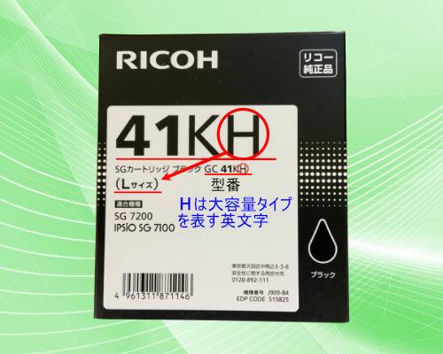 リコーの大容量インクカートリッジ GC41KH