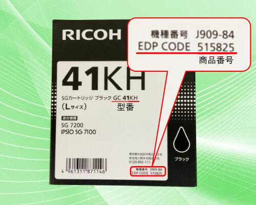 RICOHのインクカートリッジの商品型番