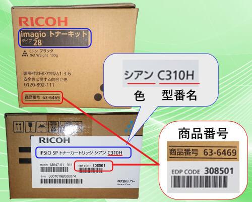 リコーのトナーの型番と商品番号と色