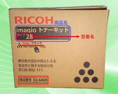 リコー・RICOHの買取中のトナー・インク