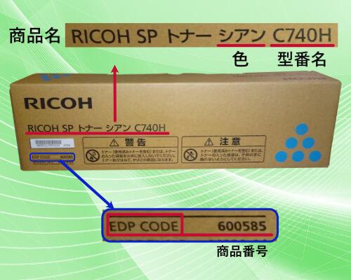 RICOH SP トナー シアン C740H 600585