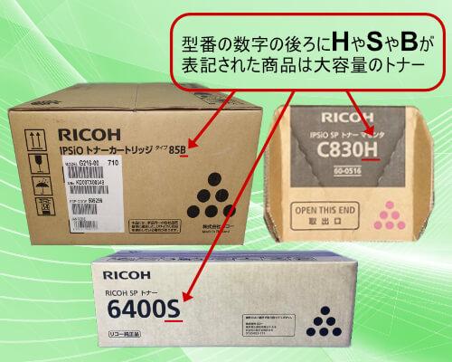 リコーの商品型番名の後ろにHやSがついている場合は大容量トナー