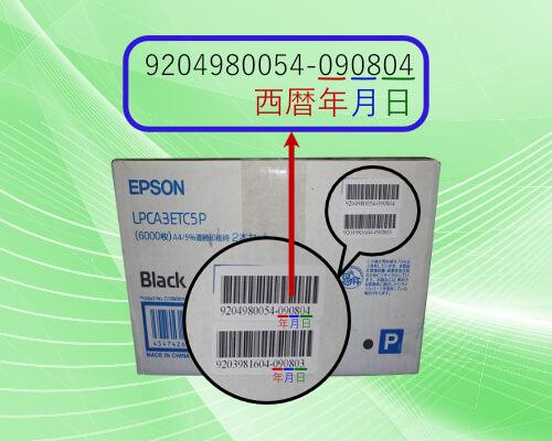 エプソン・EPSONの買取中のトナー・インク